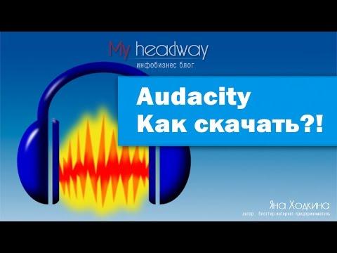 Audacity как скачать и настроить Mp3