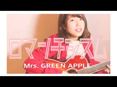 【女性キー】 Mrs APPLE / ロマンチシズム ( 灯橙あか cover )