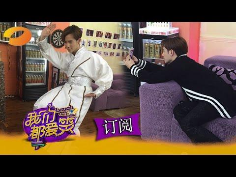 《我们都爱笑》Laugh Out Loud: 潘粤明肩扛应采儿舞狮被惨虐-Pan Yue Ming Is Abused In Lion Dance【湖南卫视官方版1080P】20141220