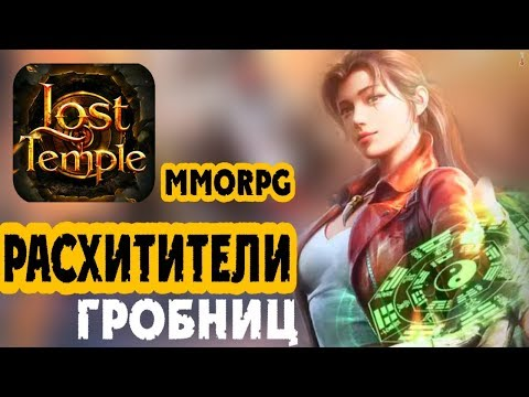Lost Temple [ПЕРВЫЙ ВЗГЛЯД] ММОРПГ на Android