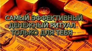 сильный денежный ритуал и заговор на деньги поможет для привлечения богатства в домашних условиях?