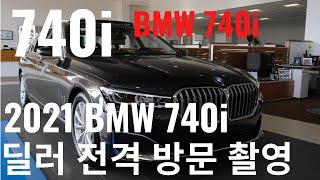 2021 BMW 740i 딜러 전격 방문. 역시 대단합…