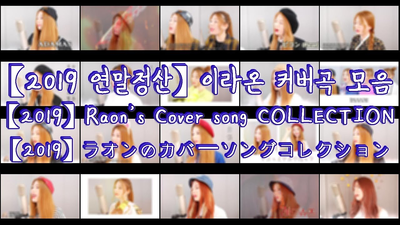 Download 【2019】 Raon's Cover song COLLECTION