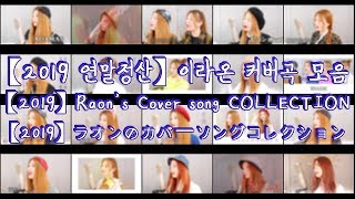 【2019】 Raon's Cover song COLLECTION