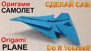 ОРИГАМИ. САМОЛЕТ ИЗ БУМАГИ.(ОРИГАМИ. САМОЛЕТ ИЗ БУМАГИ. В этом видео вы научитесь делать оригами из бумаги - оригами самолет. Данная..., 2015-02-27T03:54:49.000Z)