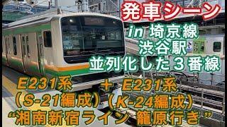 """E231系(S-21編成)+ E231系(K-24編成) """"湘南新宿ライン 籠原行き"""" 渋谷駅を発車する。 2020/06/05"""