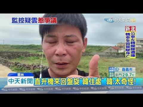 20190721中天新聞 直升機監控? 空軍稱例行演練 林佳新批「鬼扯」