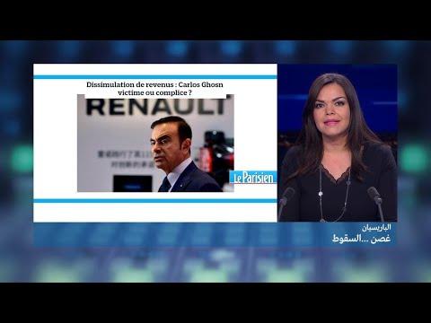 لوباريزيان: غصن... كارلوس غصن سقط  - نشر قبل 3 ساعة