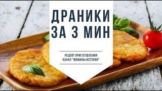 драники рецепт за 3 Минуты домашние картофельные. как приготовить деруны в домашних условиях быстро.