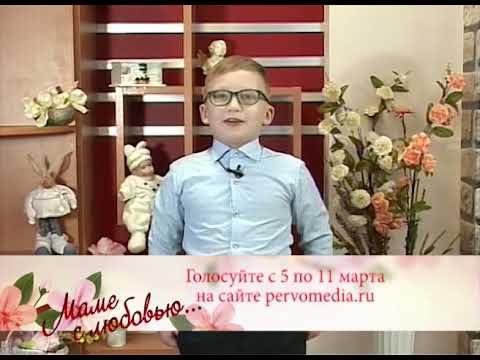 4 Маме с любовью Андрей Кулешов