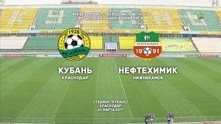 """""""Кубань"""" - """"Нефтехимик"""". 1:0"""