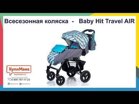 Большой обзор прогулочной всесезонной коляски Babyhit Travel Air