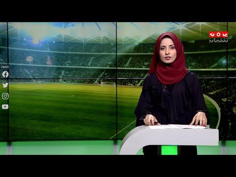 النشرة الرياضية | 19 - 09 - 2020 | تقديم صفاء عبدالعزيز | يمن شباب