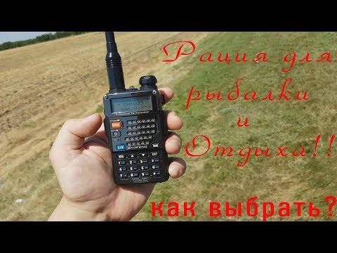 как выбрать радиостанцию для охоты и рыбалки!