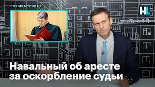 Навальный об аресте за оскорбление судьи Криворучко