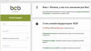 BizCashBox(BCB) набирает онлайн модераторов для удаленной работы в интернете. Честный отзыв.