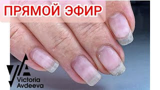 МАНИКЮР ВЫРАВНИВАНИЕ НОГТЕВОЙ ПЛАСТИНЫ ОНЛАЙН Виктория Авдеева