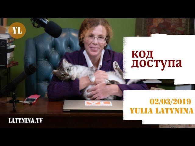 LatyninaTV / Код Доступа /02.03.2019/ Юлия Латынина