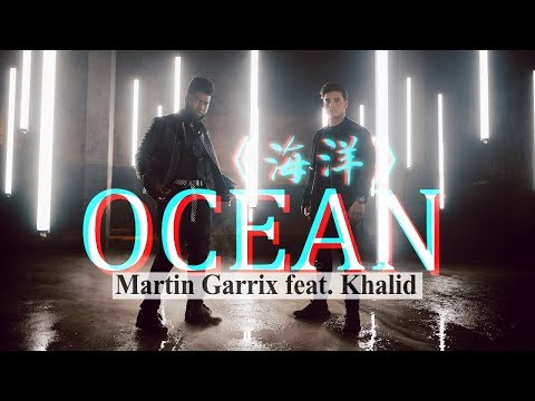 Martin Garrix - Ocean 海洋 Feat. Khalid (中文字幕MV)