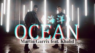 Download Lagu Martin Garrix - Ocean 海洋 feat. Khalid (中文字幕MV) Mp3