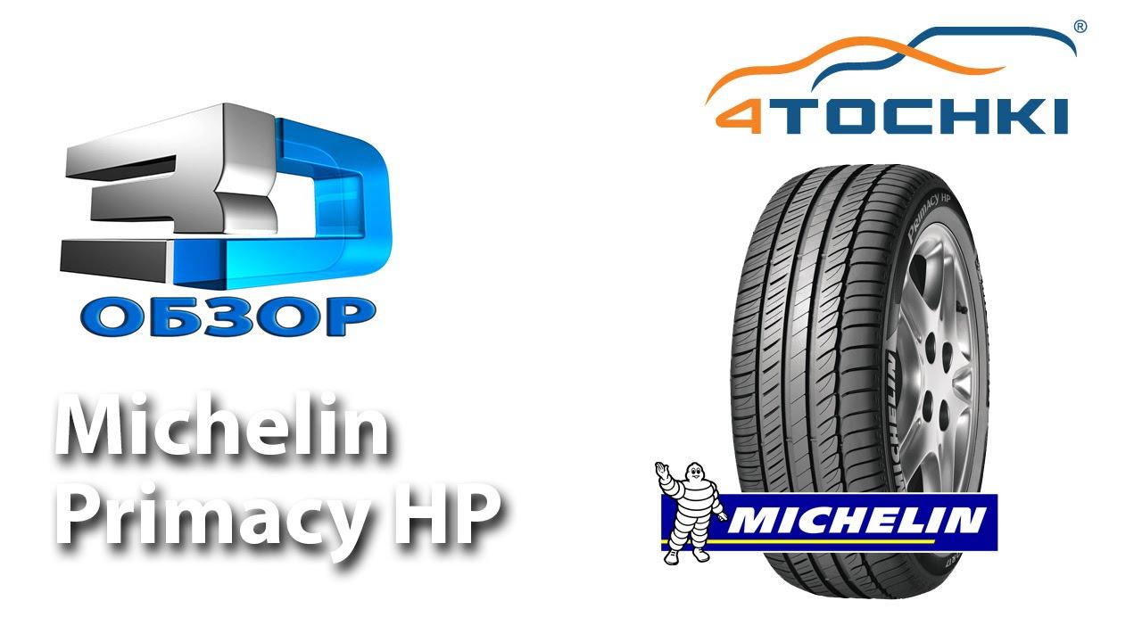 Летние шины Michelin Primacy HP - 4 точки. Шины и диски 4точки .