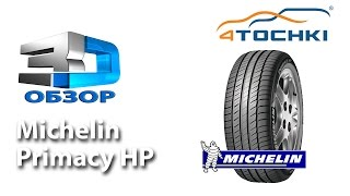 3D-Обзор шины Michelin Primacy HP на 4 точки. Шины и диски 4точки - Wheels & Tyres 4tochki(3D-Обзор шины Michelin Primacy HP на 4 точки. Шины и диски 4точки - Wheels & Tyres 4tochki Летние шины Michelin Primacy HP. Обзорный видеор..., 2016-02-10T10:50:37.000Z)