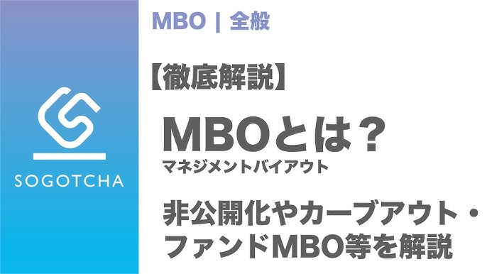 Mbo 館 ニチイ 学 すべては創業者の死からはじまった…「ニチイ学館MBO」衝撃の顛末(伊藤 博敏)