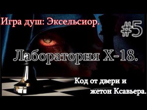 Сталкер. Игра Душ: Эксельсиор #5. Убийство Бармена. Код от двери в Х-18 и Жетон Ксавьера.
