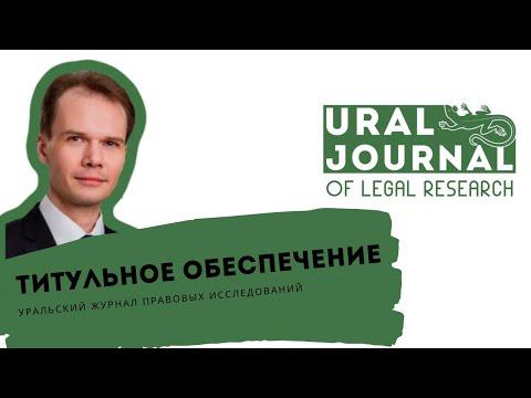 Титульное обеспечение – А.Н. Латыев – Уральский журнал правовых исследований