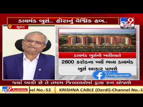 Khajod bourse to add shine to Surat diamond trade | TV9News | D9