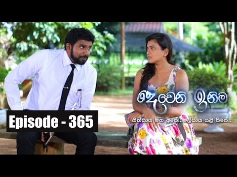 Deweni Inima | Episode 365 29th June 2018