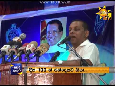 SLFP Decision on Constitutional Amendments Next Week