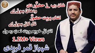 Shan Rab Ne Huzoor (ﷺ) Di Wadhai Hoi By Shahbaz Qamar Fareedi