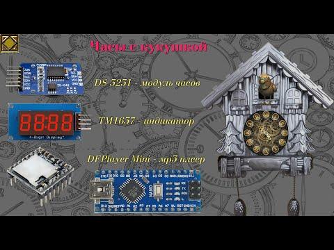 """""""Модуль часов Ds3231 Часы с кукушкой"""" Урок 7"""