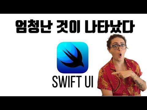 애플이 리액트를 만든다면? Swift UI 전격 리뷰!