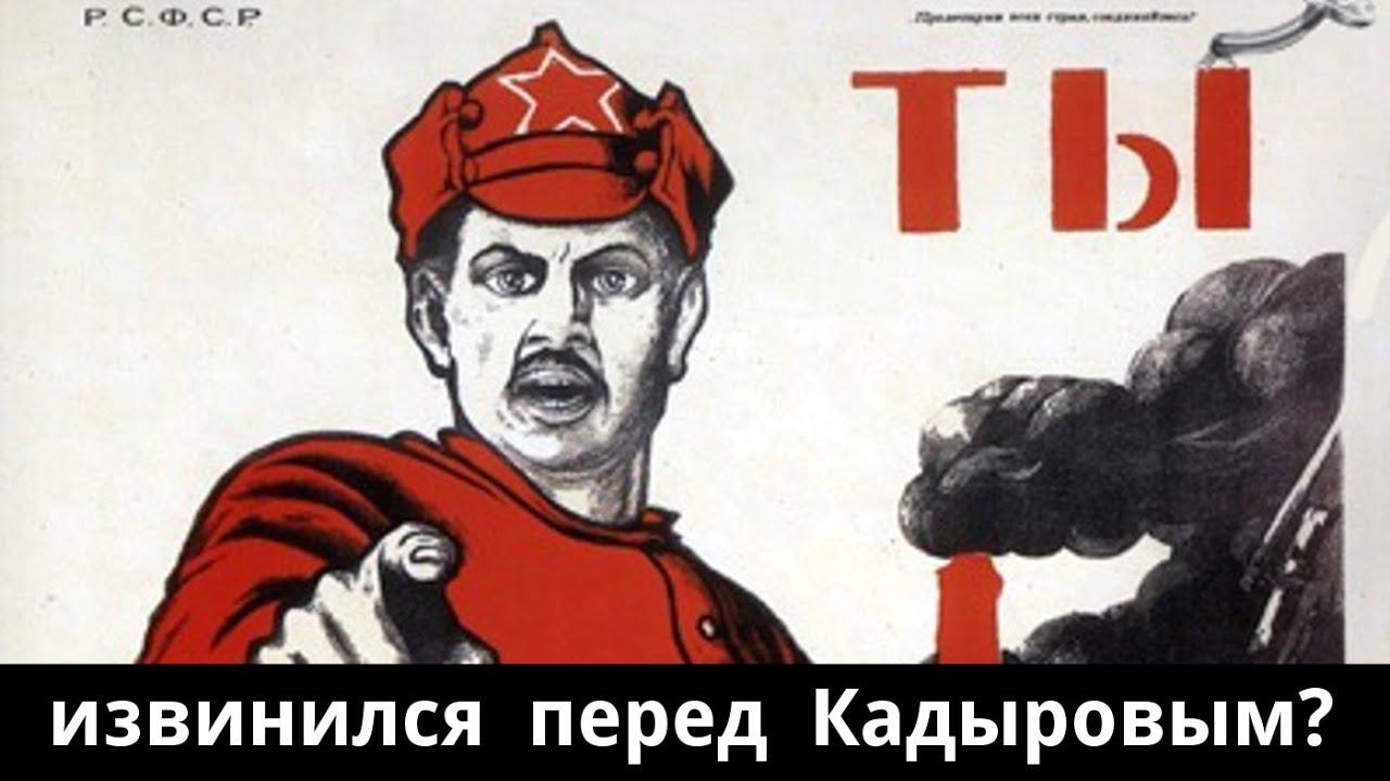 Bildergebnis für извинилась перед Кадыровым