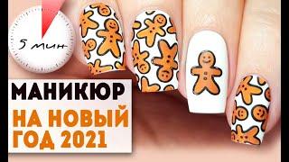 Новогодний маникюр 2021 Новогодний маникюр подборка