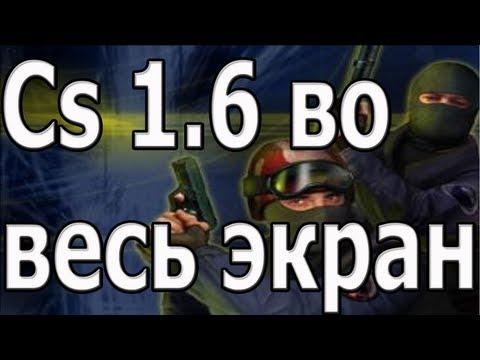 видео: cs 1.6 во весь экран! как изменить размер в кс 1.6 не заходя в игру