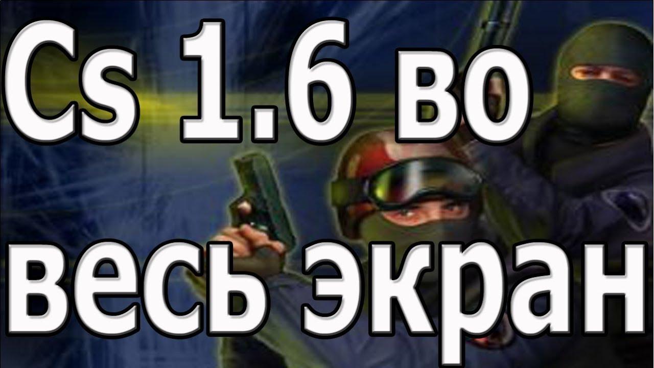 counter strike не переключает 32 бита