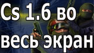 Cs 1.6 во весь экран! как изменить размер в кс 1.6 не заходя в игру(Cs 1.6 во весь экран! regedit.exe Наш сервер(knife mod):46.174.49.21:27302 ======================================================= Быстрая ..., 2013-09-21T01:31:33.000Z)