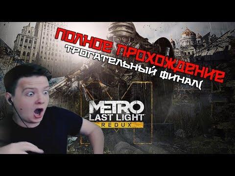 Jeens - Metro: Last Light Redux! Полное прохождение! Страшный Конец Истории!(ФИНАЛ!!!!)