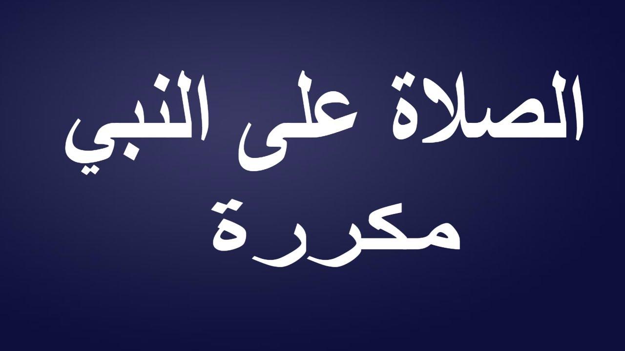الصلاة على النبي ان الله وملائكته يصلون على النبي