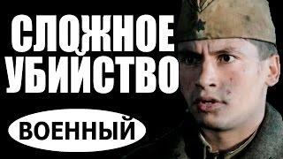 СЛОЖНОЕ УБИЙСТВО  2017 военные фильмы 2017, новинки фильмов, русские фильмы
