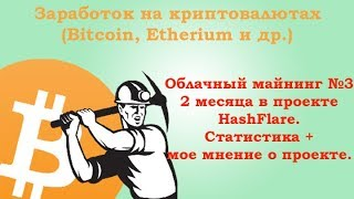 Bitcoin облачный майнинг. 2 месяца в Hashflare. Статистика, мое мнение. Майнинг криптовалют. Биткоин