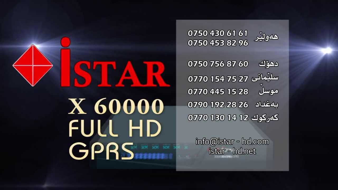 Istar Korea X30000 Mega-software- - shirtsxsonar