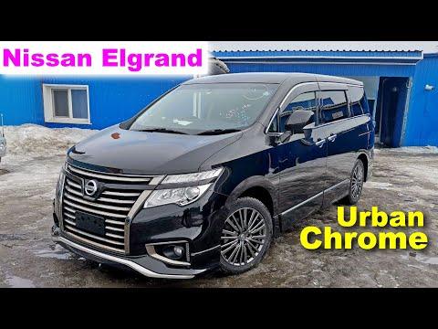 Nissan Elgrand Highway Star - Самый дешевый сегмент больших автобусов!