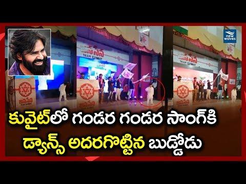 Pawan Kalyan Little Fan Excellent Dance Performance To Janasena Gandara Gandara Song | New Waves