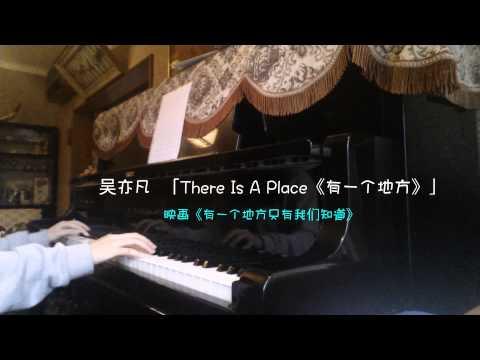 吴亦凡(kris)-「There is a place (有一个地方)」 piano cover