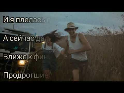Mary Gu-ПАПА|Текст песни (lyrics)
