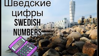 Шведские числа / Swedish numbers/ svenska nummer